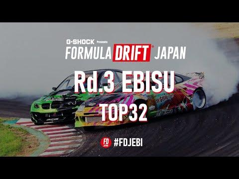 【動画】TOP32追走ドリフトライブ配信動画-2020年フォーミュラ・ドリフト ジャパン第3戦エビスサーキット