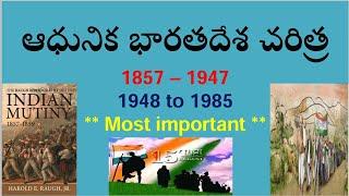 ఆధునిక భారతదేశ చరిత్ర - 1857 - 1985 || Total History in one video