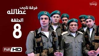 مسلسل فرقة ناجي عطا الله  - الحلقة الثامنة | Nagy Attallah Squad Series - Episode 8