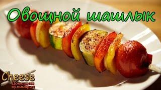 Шашлык из овощей. Овощи на мангале.