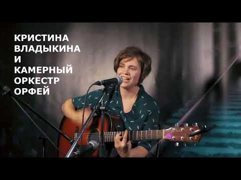 Кристина Владыкина:  Сделай меня счастливеe