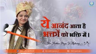 दिल को खुश कर देगा सबसे सुन्दर भजन || KRISHNAPRIYA JI Maharaj