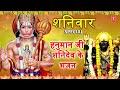 शनिवार Special हनुमान जी के भजन I शनिदेव के भजन I Hanuman Bhajans I Shanidev Bhajans I Bajrang Baan