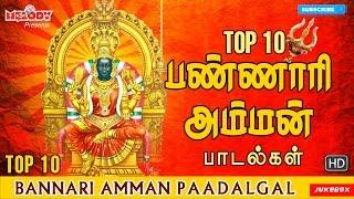 Top 10 Bannari Amman Songs | Amman Songs |Tamil Devotional Songs | Tamil God Songs