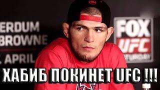ХАБИБ НУРМАГОМЕДОВ УЙДЕТ ИЗ UFC !!!