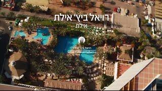 "Royal Beach- Eilat | רויאל ביץ'- אילת (צילום: יח""ץ רויאל ביץ' תל אביב)"