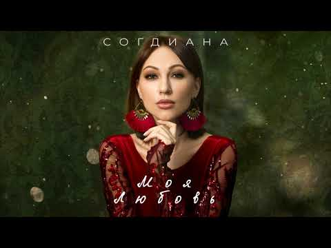 Sogdiana / Согдиана — Моя любовь (Official Lyric Video)