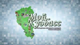 """Фильм """"Мой Кузбасс"""""""