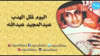 عبدالمجيد عبدالله ـ ظل الهدب | البوم ظل الهدب | البومات تحميل MP3