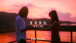 張敬軒 Hins Cheung - FHProduction電影《暗戀》主題曲《重頭開始》MV