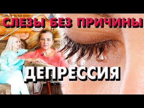 Слезы без причины. Депрессия