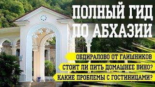АБХАЗИЯ 2018: цены на отдых? опасно ли отдыхать в Абхазии? Какой пляж лучше?