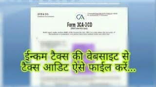 File 3CA- 3CD Tax Audit Report on Income Tax site online । File Tax Audit । Upload 3CA-3CD online।