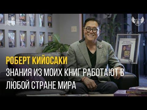 """Роберт Кийосаки: """"Знания из моих книг работают в любой стране мира""""!"""