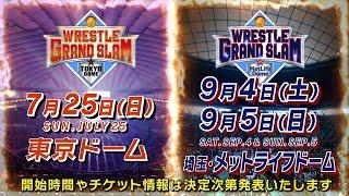 過去2回の大会に出ているあのプロレスラー!猪木に新たな肩書が!? 新日本プロレスで2連戦決定!『西武ドームと、プロレス&格闘技』