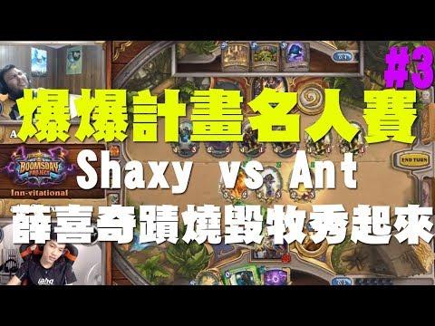 AHQ Shaxy vs Ant 薛喜奇蹟燒毀牧秀爆全場!!