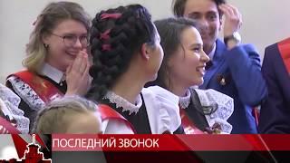 Последний звонок прозвучал для Магаданских выпускников