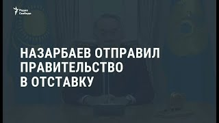 Назарбаев отправил правительство Казахстана в отставку / Новости