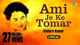 Ami Je Ke Tomar Lyrical | আমি যে কে তোমার | Kishore Kumar