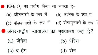 Top 50 science questions part-1 for railway group d, loco pilot, technician//rpf, ssc, vdo & all
