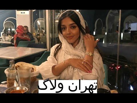 TEHRAN TRAVEL VLOG تهران ولاگ    persianbunny