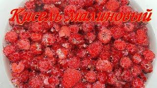 Кисель малиновый. Видео рецепты от бабки Борисовны.