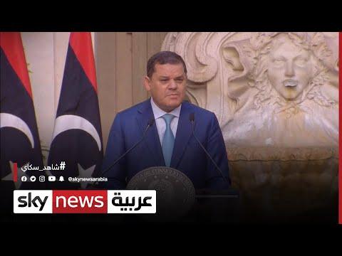العرب اليوم - البرلمان الليبي يشكل لجنة للتحقيق مع حكومة الدبيبة