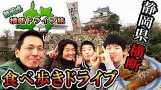 長編フルver静岡県横断!!食い倒れ食べ放題美味いもの巡りグルメツアー家族旅行ドライブ