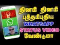 Tamil Whatsapp Status Videos Download