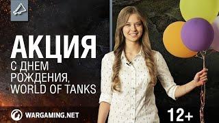 Акция: С днем рождения, World of Tanks!