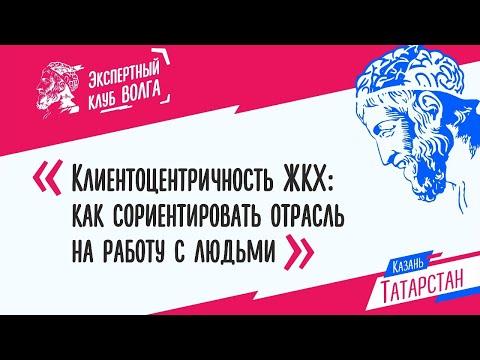 """Онлайн-трансляция заседания экспертного клуба """"Волга""""."""