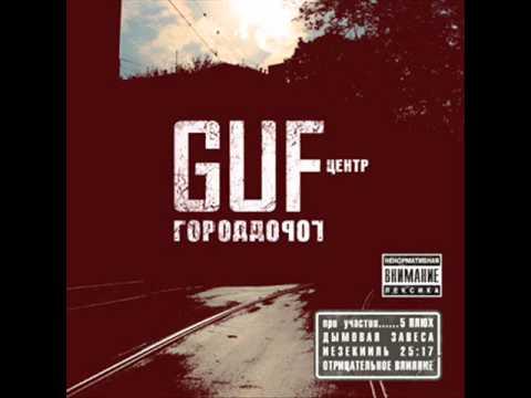 Guf Гуф - Трамвайные Пути