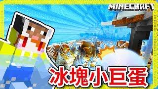 Minecraft |茶杯Ep217 把整個村莊冰起來!! 冰塊小巨蛋❄