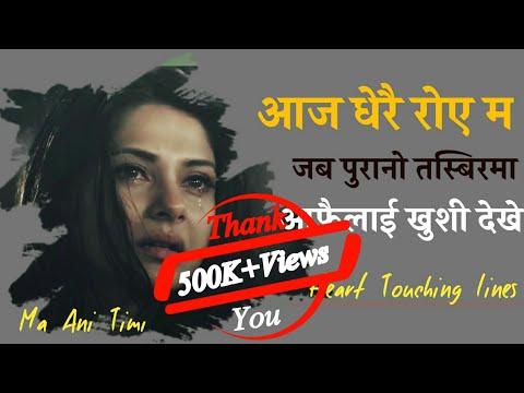 Very Sad quotes 2020 | Nepali Heart Touching Lines | man chune line haru | ma ani timi