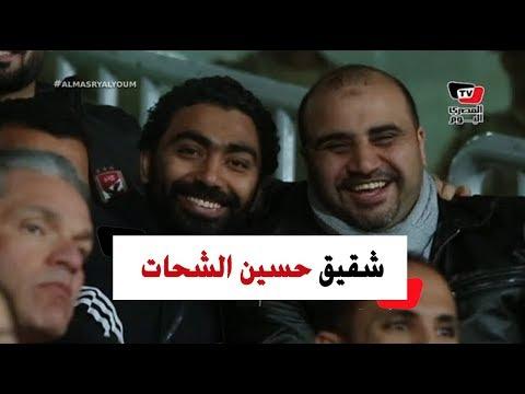 شقيق حسين الشحات يؤازر اللاعب بمقصورة برج العرب أثناء مباراة «الأهلي وسيمبا»