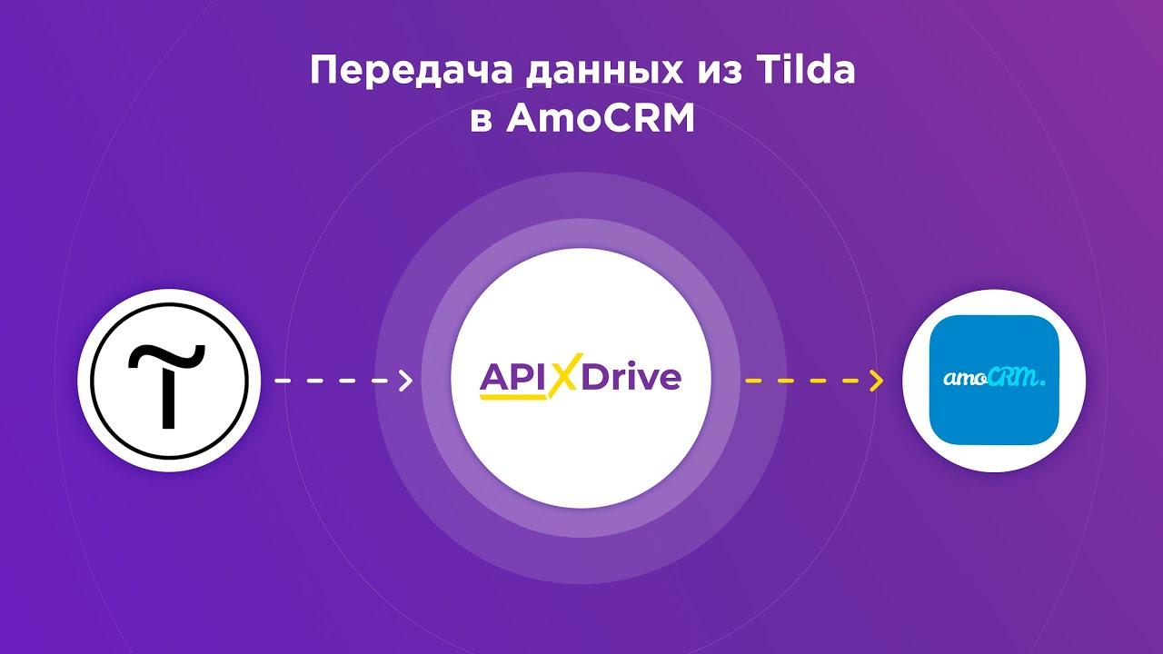 Как настроить выгрузку данных из Tilda в виде сделок в AmoCRM?