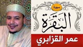 سورة البقرة   الشيخ : عمر القزابري   Sorah Al-Baqarah   sheikh_omar al-kazabr