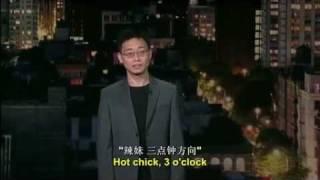 Joe Wong 黃西 2011.09.01再上Letterman秀單口相聲 (中英文字幕)