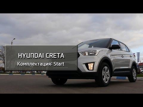 Фото Hyundai Creta комплектация Start