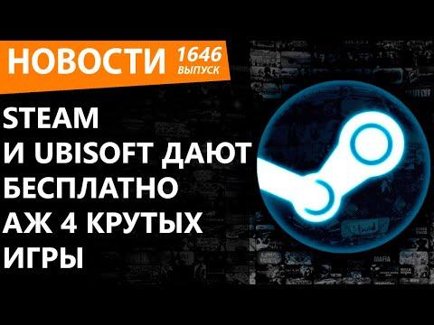 Steam и Ubisoft дают бесплатно аж 4 крутых игры. Вот это карантин! Новости