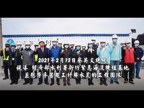 蔡總統視導 新竹緊急海淡機組基地(新竹緊急海淡66天急救援)