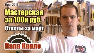 Бюджетная мастерская за 100000 руб. Ответы на вопросы #3