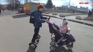 Гироскутер / Дима возвращается на гироскутере со школы / Толкает коляску с Дашкой