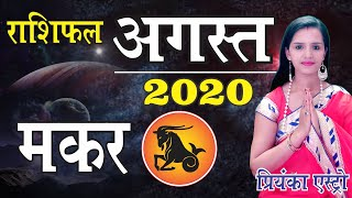 MAKAR Rashi - CAPRICORN| Predictions for AUGUST- 2020 Rashifal | Monthly Horoscope | Priyanka Astro