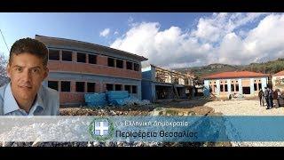 Στις εργασίες κατασκευής του νέου Δημοτικού Σχολείου στα Καλά Νερά ο περιφερειάρχης Θεσσαλίας
