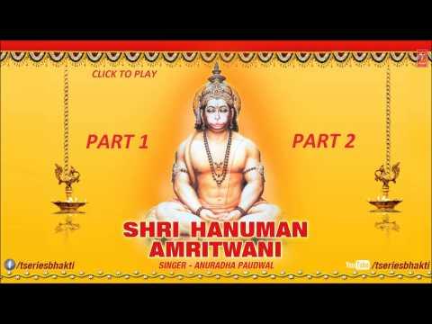Hanuman Amritwani By Anuradha Paudwal [Full Song] I Shri Hanuman Amritwani Audio Song Juke Box