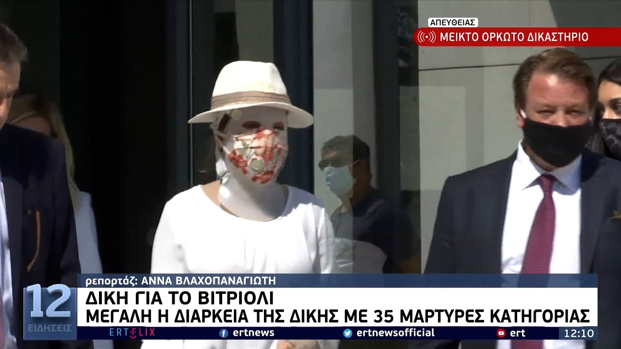 Συγκλονίζει η Ιωάννα – Με ειδική μάσκα προσήλθε στο δικαστήριο ΕΡΤ 15/9/2021