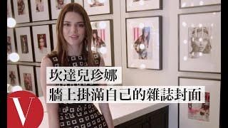 坎達兒·珍娜(Kendall Jenner)牆上掛滿自己的雜誌封面:我們都是模仿金(Kim Kardashian)|打開名人豪宅 #72|Vogue Taiwan
