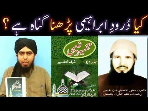 Darood Sharif Durood e Ibrahim Hazraat Muhammad SAWW