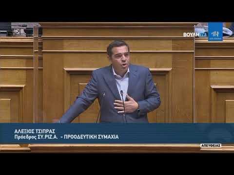Α. Τσίπρας(Πρόεδρος ΣΥ.ΡΙΖ.Α)(Συζήτηση του διανεμηθέντος πορίσματος κ. Νικόλαο Παππά)(14/07/2021)